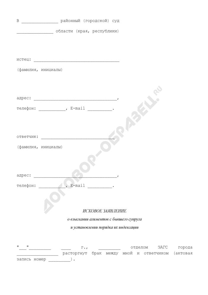Исковое заявление о взыскании алиментов с бывшего супруга и установлении порядка их индексации. Страница 1