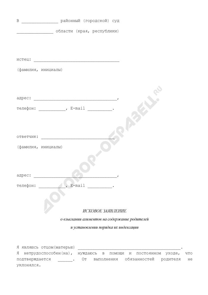 Исковое заявление о взыскании алиментов на содержание родителей и установлении порядка их индексации. Страница 1