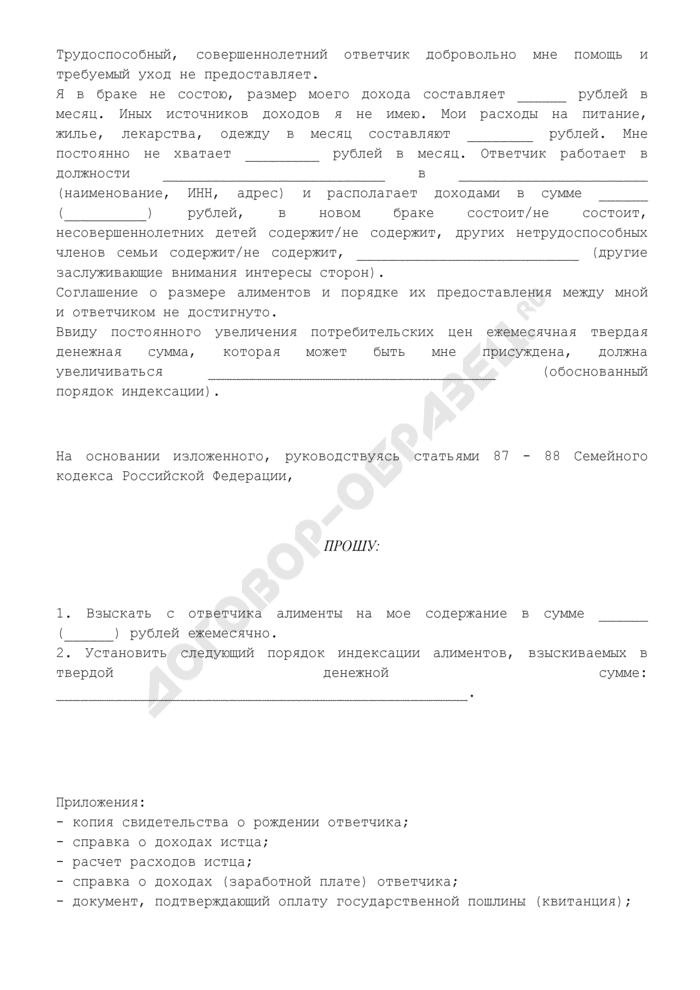 Исковое заявление о взыскании алиментов на содержание родителей и установлении порядка их индексации. Страница 2