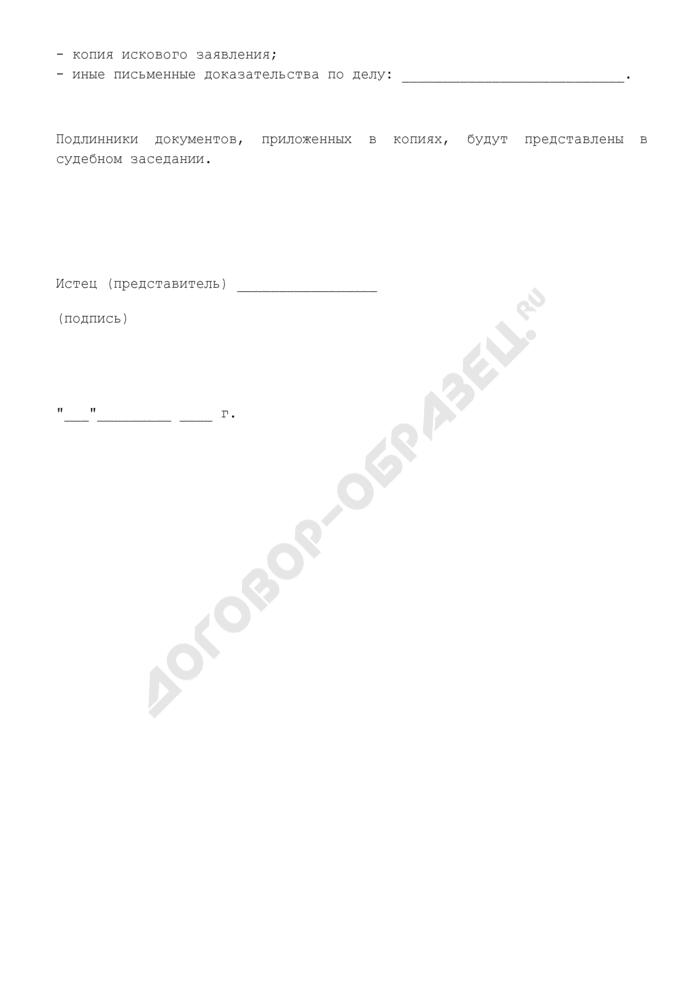 Исковое заявление о взыскании алиментов на содержание родителей и установлении порядка их индексации. Страница 3