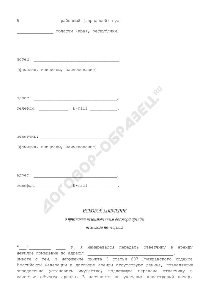 Исковое заявление о признании незаключенным договора аренды нежилого помещения. Страница 1