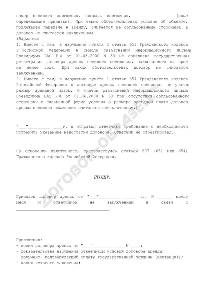 Исковое заявление о признании незаключенным договора аренды нежилого помещения. Страница 2