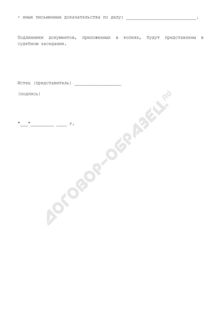 Исковое заявление о признании незаключенным договора аренды нежилого помещения. Страница 3