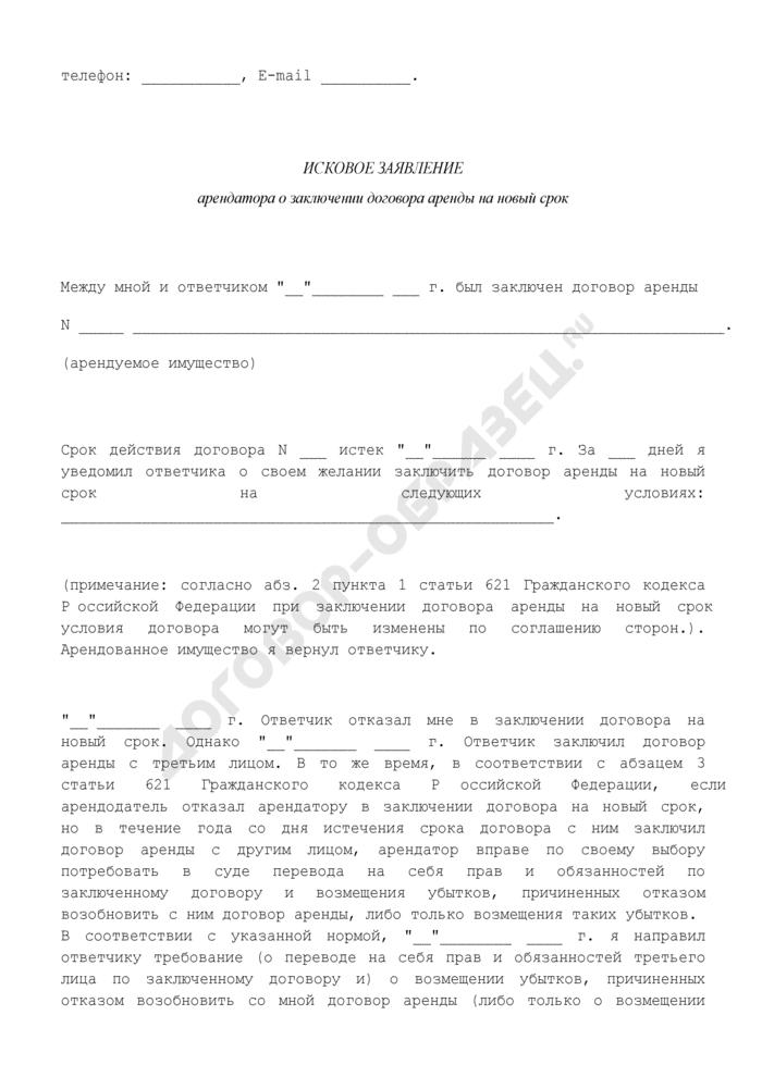 Исковое заявление о заключении договора аренды на новый срок. Страница 2