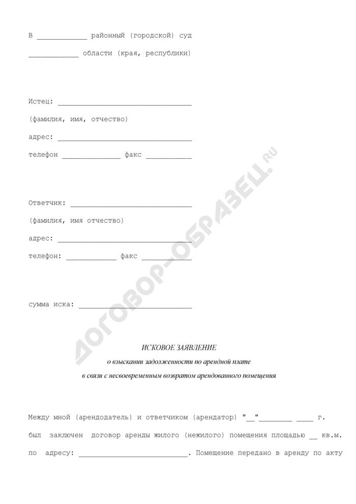 Исковое заявление о взыскании задолженности по арендной плате в связи с несвоевременным возвратом арендованного помещения. Страница 1