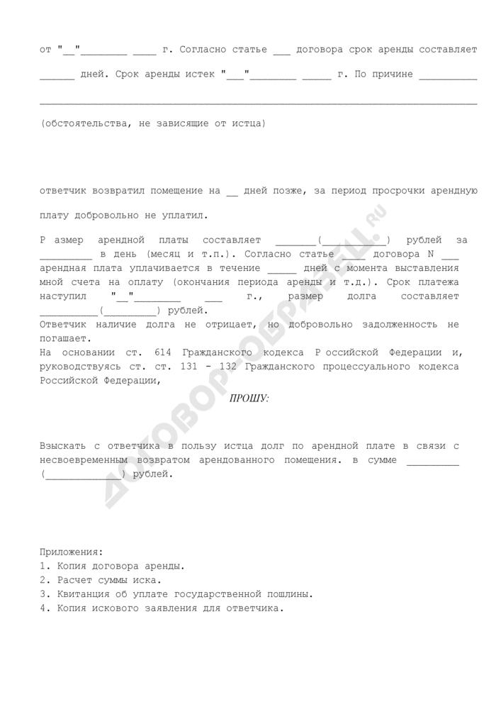 Исковое заявление о взыскании задолженности по арендной плате в связи с несвоевременным возвратом арендованного помещения. Страница 2