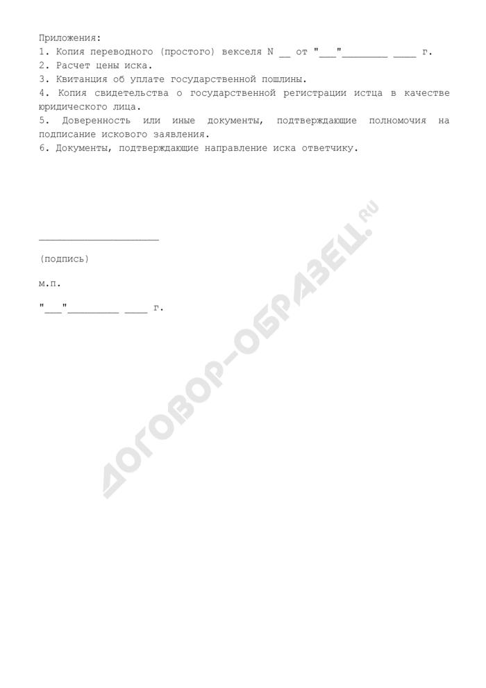 Исковое заявление об исполнении по вексельному обязательству. Страница 3