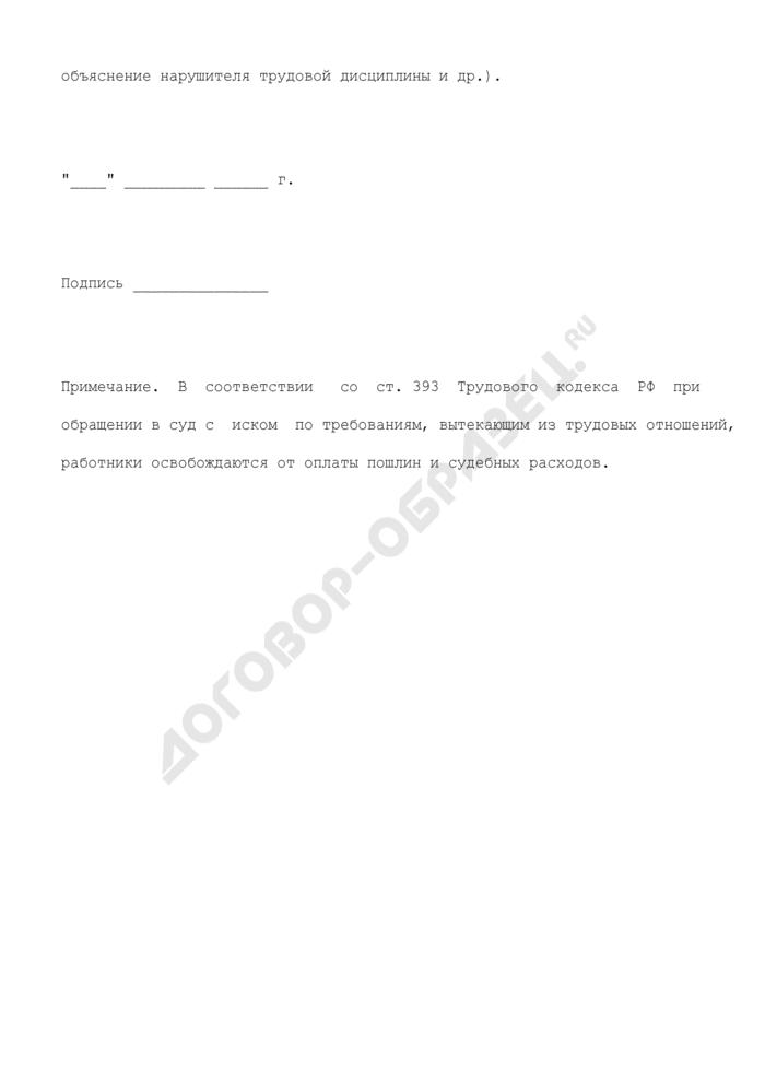 Исковое заявление об обжаловании работником дисциплинарного взыскания. Страница 3