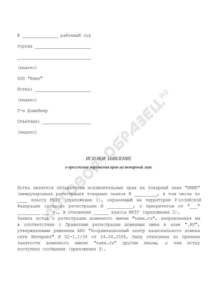 Исковое заявление о пресечении нарушения прав на товарный знак. Страница 1