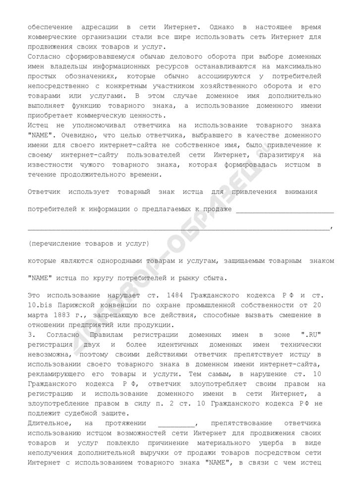Исковое заявление о пресечении нарушения прав на товарный знак. Страница 3