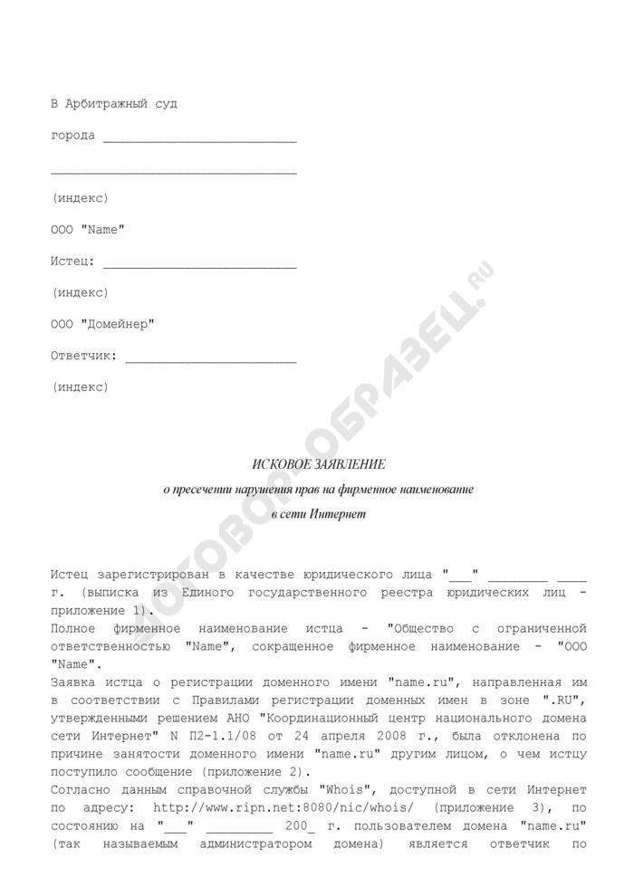 Исковое заявление о пресечении нарушения прав на фирменное наименование в сети Интернет. Страница 1