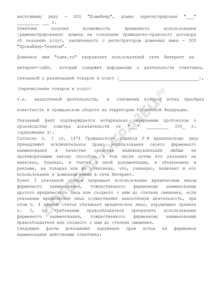 Исковое заявление о пресечении нарушения прав на фирменное наименование в сети Интернет. Страница 2