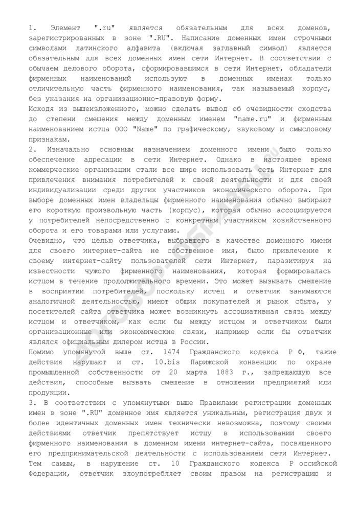 Исковое заявление о пресечении нарушения прав на фирменное наименование в сети Интернет. Страница 3