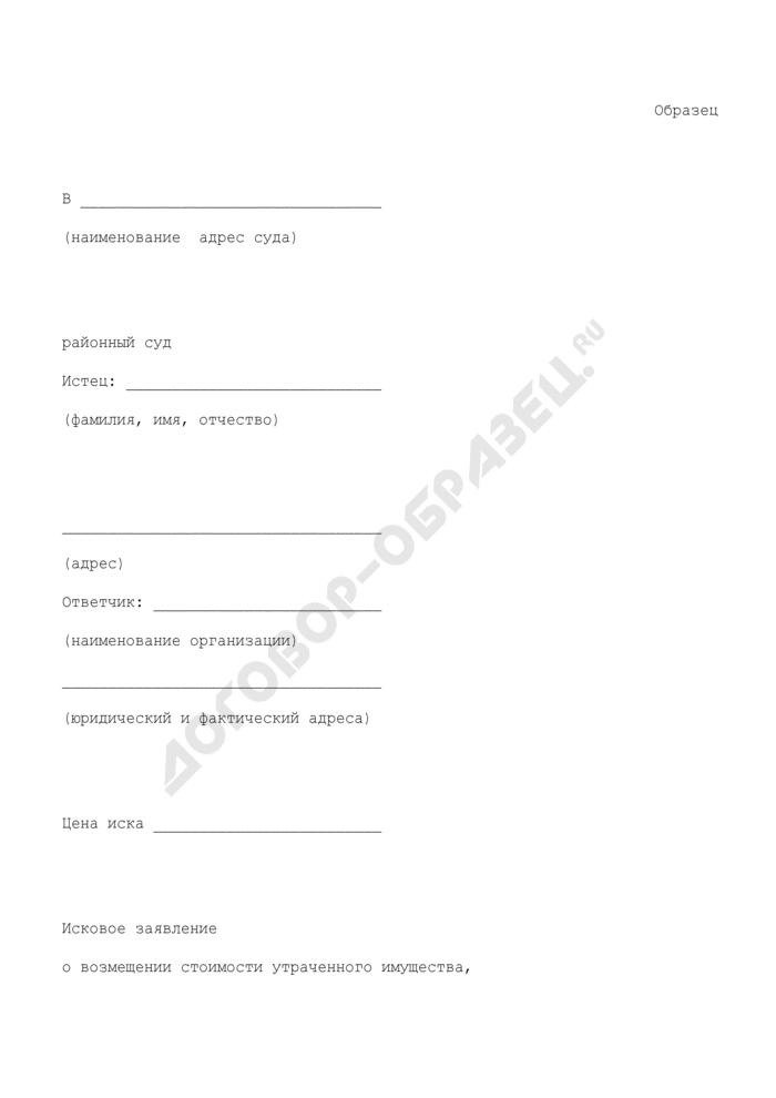 Исковое заявление о возмещении стоимости утраченного имущества, сданного на хранение (образец). Страница 1