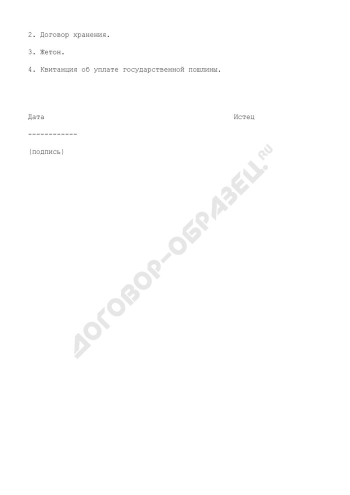 Исковое заявление о возмещении стоимости утраченного имущества, сданного на хранение (образец). Страница 3