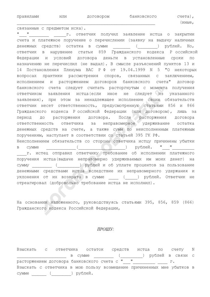Исковое заявление о взыскании остатка денежных средств с банковского счета и о возмещении причиненных убытков. Страница 2