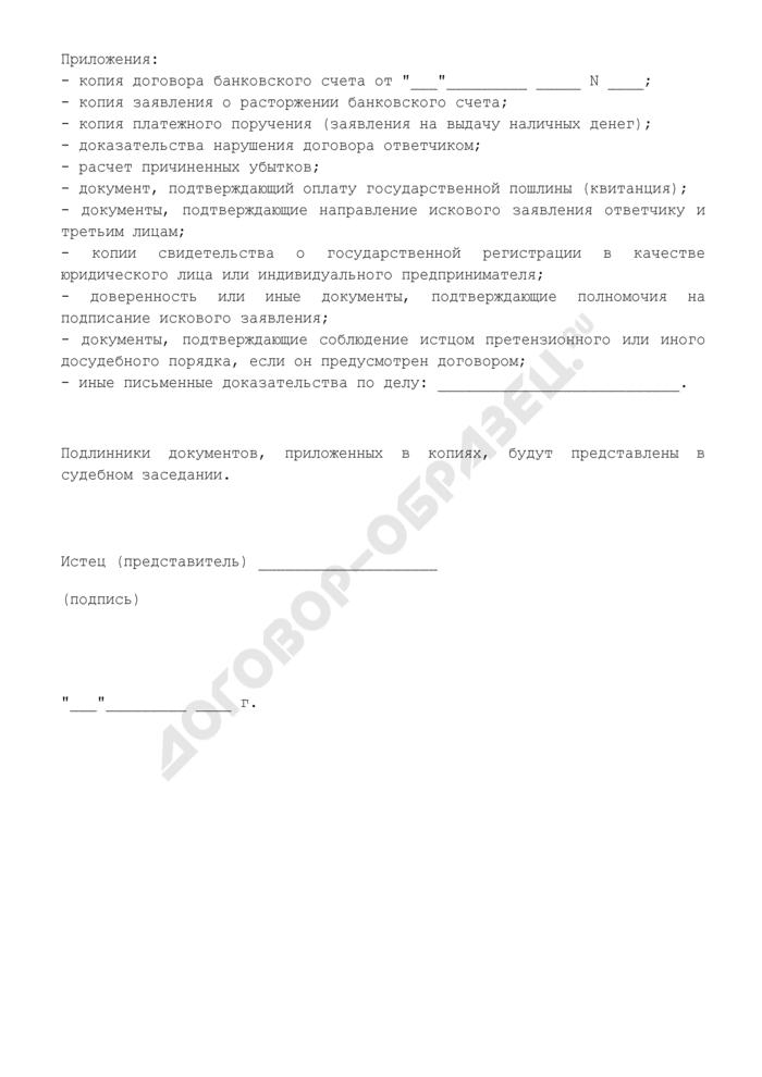 Исковое заявление о взыскании остатка денежных средств с банковского счета и о возмещении причиненных убытков. Страница 3