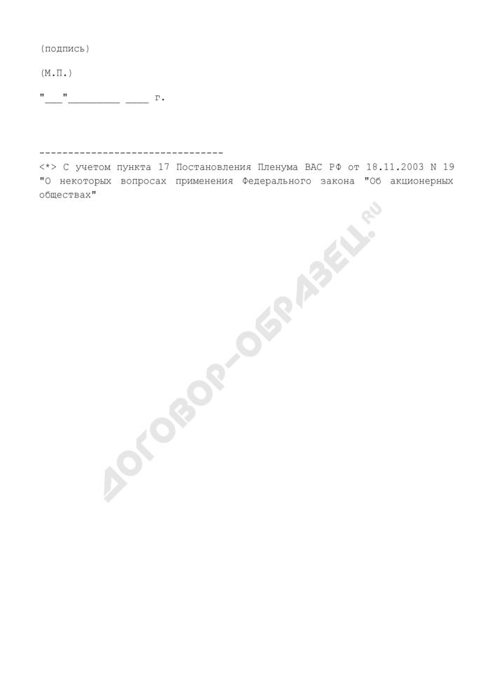 Исковое заявление о взыскании дивидендов. Страница 3