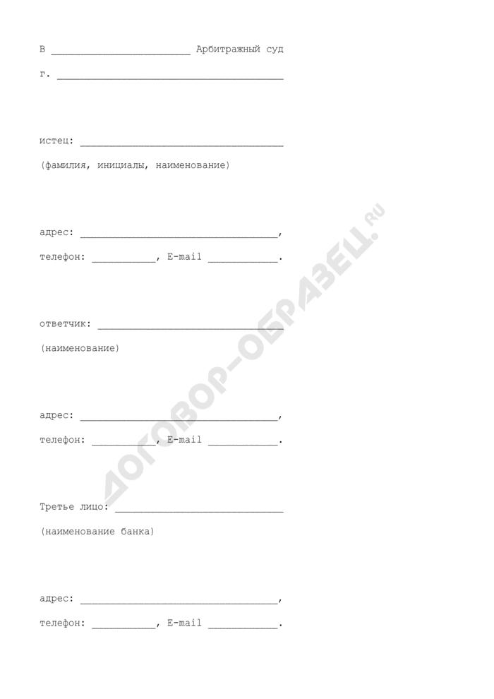 Исковое заявление о взыскании списанных в безакцептном порядке денежных средств со счета. Страница 1