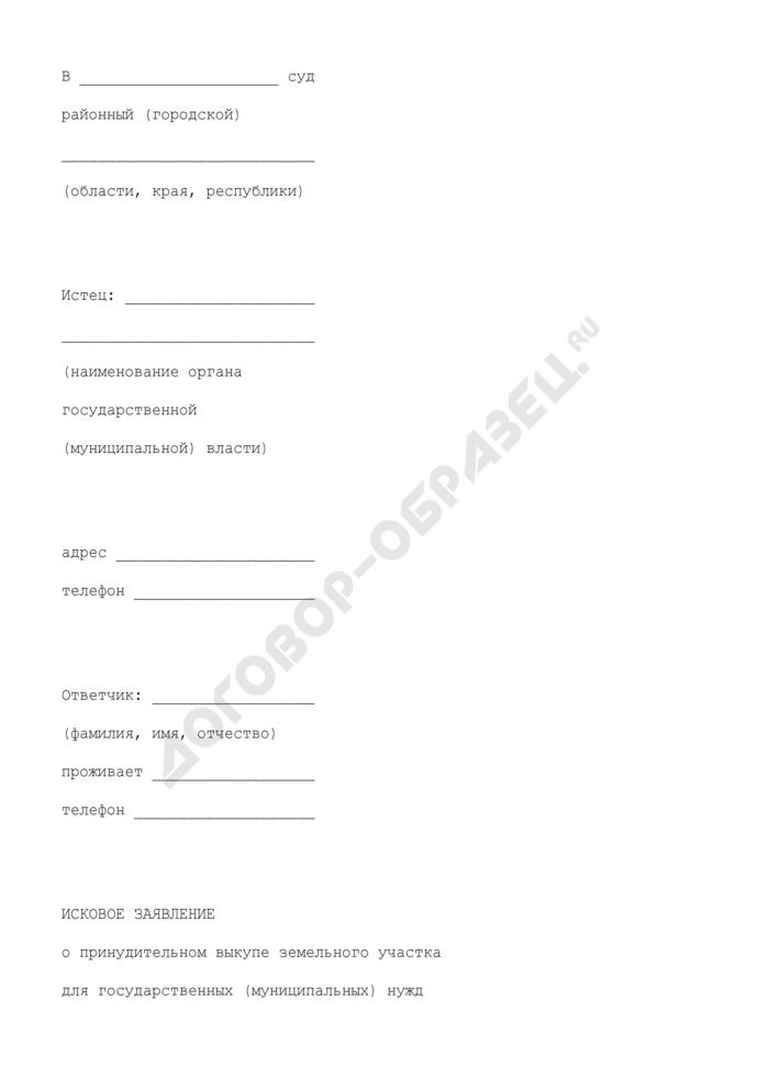 Исковое заявление о принудительном выкупе земельного участка для государственных (муниципальных) нужд. Страница 1