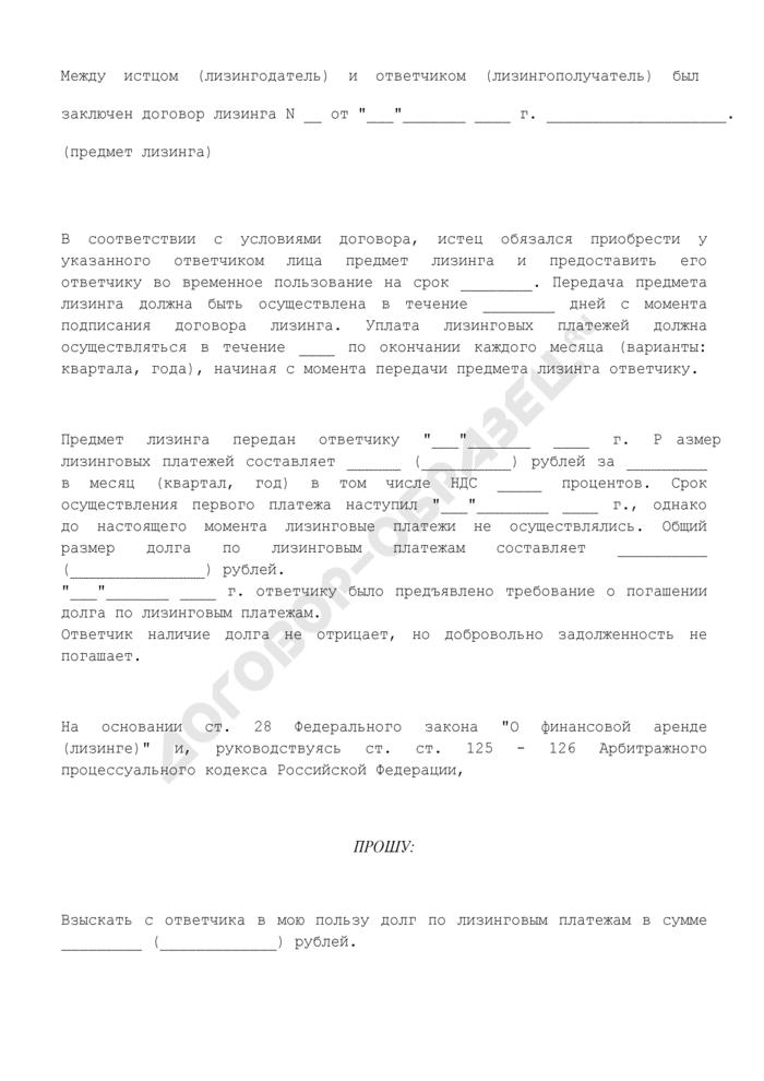 Исковое заявление о взыскании долга по лизинговым платежам. Страница 2