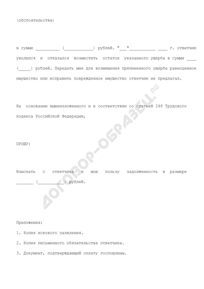 Исковое заявление о взыскании с работника задолженности в пользу работодателя. Страница 2