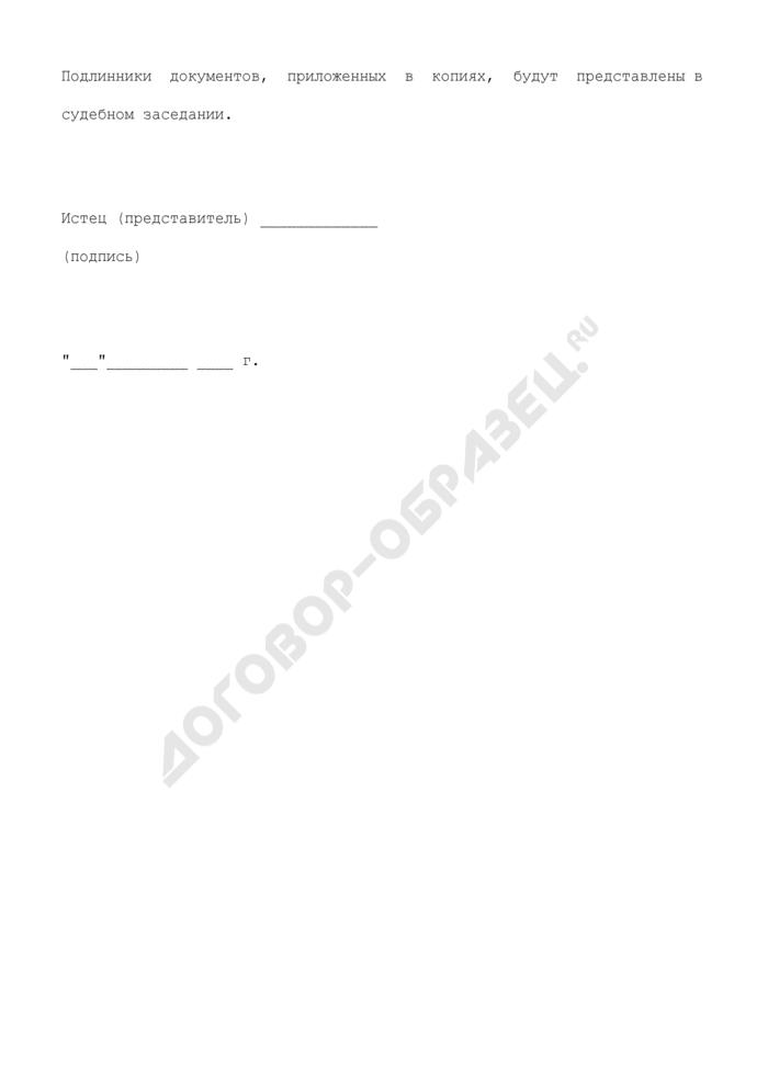 Исковое заявление о признании соглашения об уплате алиментов недействительным. Страница 3