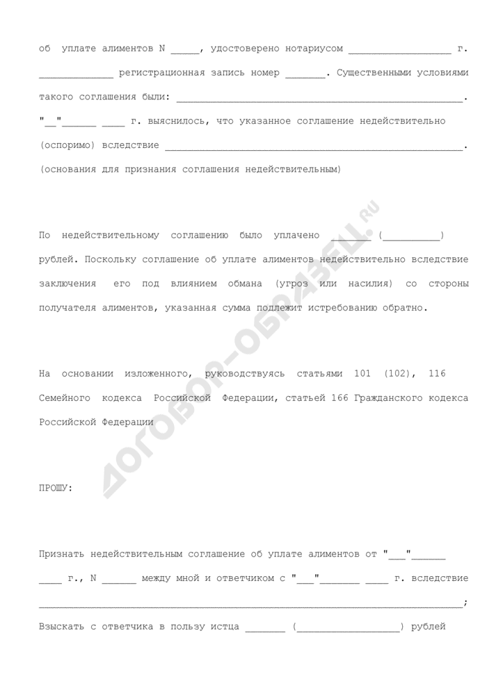 Исковое заявление о признании соглашения об уплате алиментов недействительным и о взыскании сумм выплаченных алиментов. Страница 2