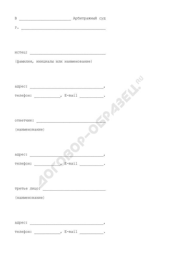 Исковое заявление о признании сделки, в отношении которой имеется заинтересованность, недействительной. Страница 1