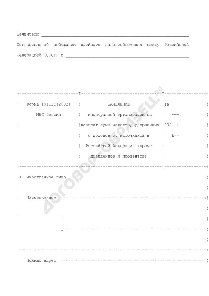 Заявление иностранной организации на возврат сумм налогов, удержанных с доходов от источников в Российской Федерации (кроме дивидендов и процентов). Форма N 1011DT(2002) (экземпляр заявителя). Страница 1