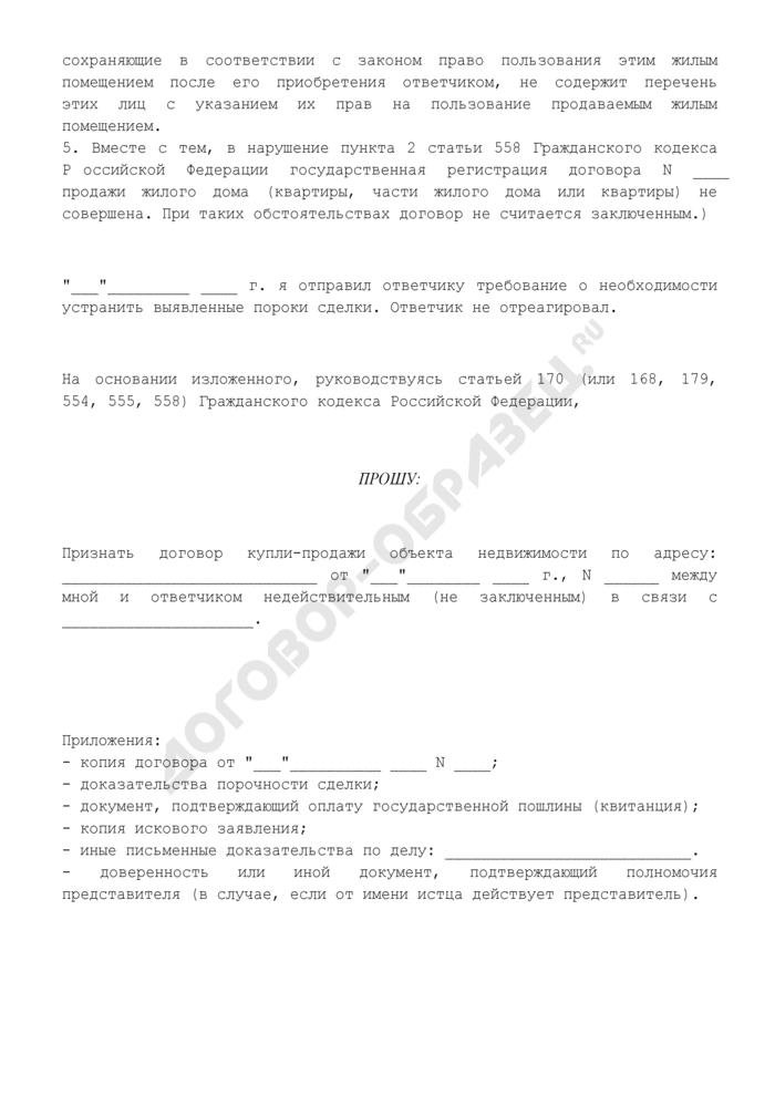 Исковое заявление о признании недействительным (не заключенным) договора купли-продажи объекта недвижимости. Страница 3