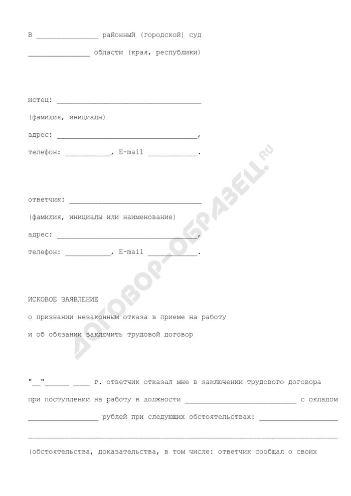 Исковое заявление о признании незаконным отказа в приеме на работу и об обязании заключить трудовой договор. Страница 1