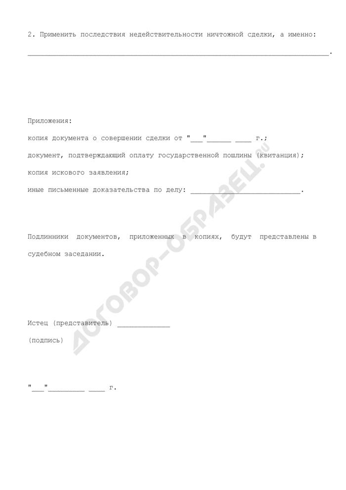 Исковое заявление о признании сделки недействительной в силу ее ничтожности и о применении последствий недействительности ничтожной сделки. Страница 3