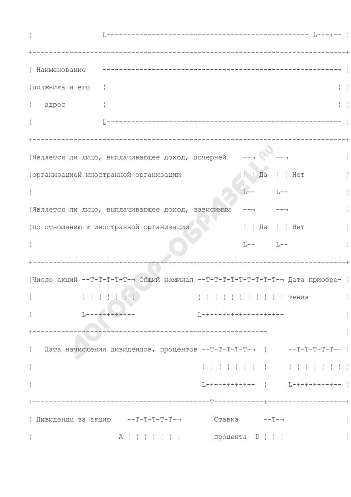 Заявление иностранной организации на возврат сумм налогов, удержанных с доходов от источников в Российской Федерации. Форма N 1012DT(2002) (представляется в Уполномоченный налоговый орган Заявителя). Страница 3