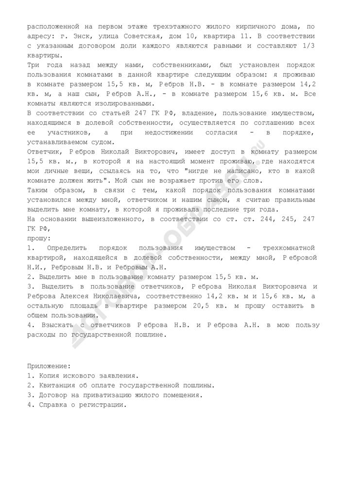 Исковое заявление об определении порядка пользования имуществом, находящимся в общей собственности (пример). Страница 2