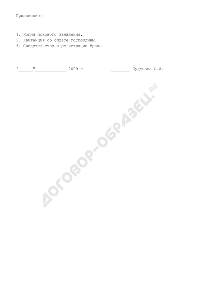 Исковое заявление о расторжении брака (пример). Страница 2
