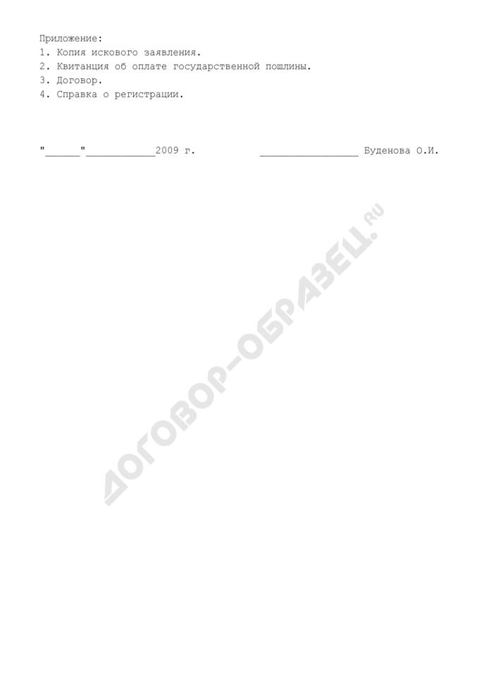 Исковое заявление (встречное) о разделе совместно нажитого имущества (пример). Страница 2