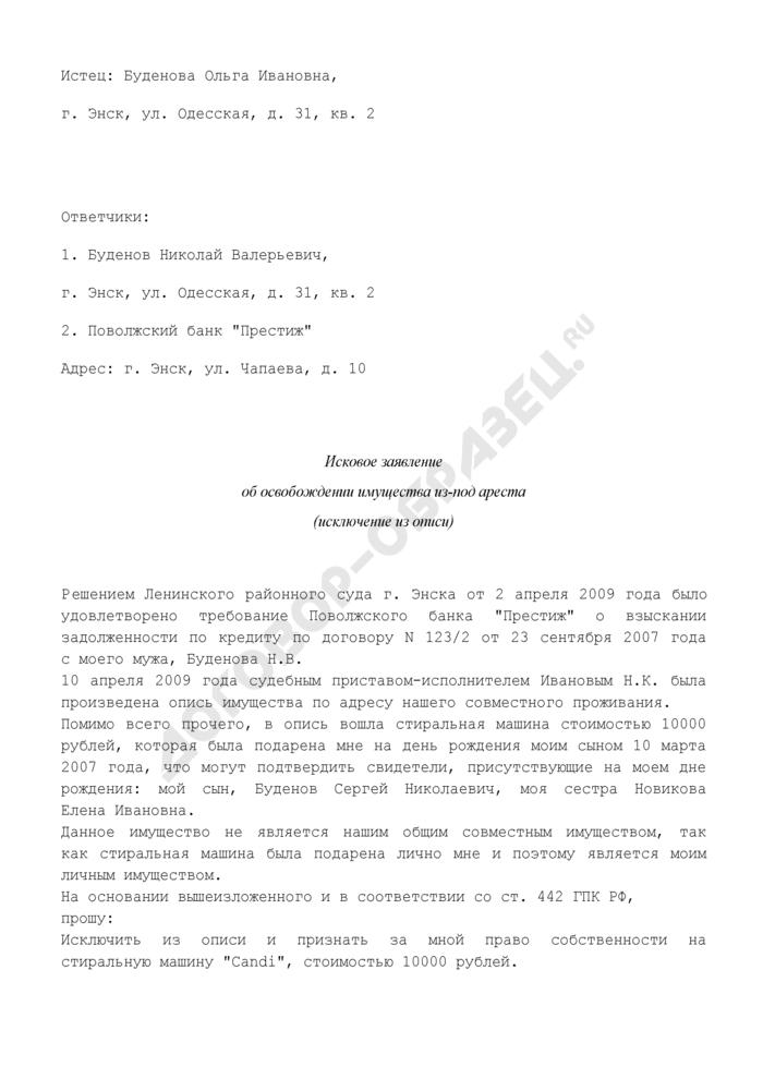 Исковое заявление об освобождении имущества из-под ареста (исключение из описи) (пример). Страница 1