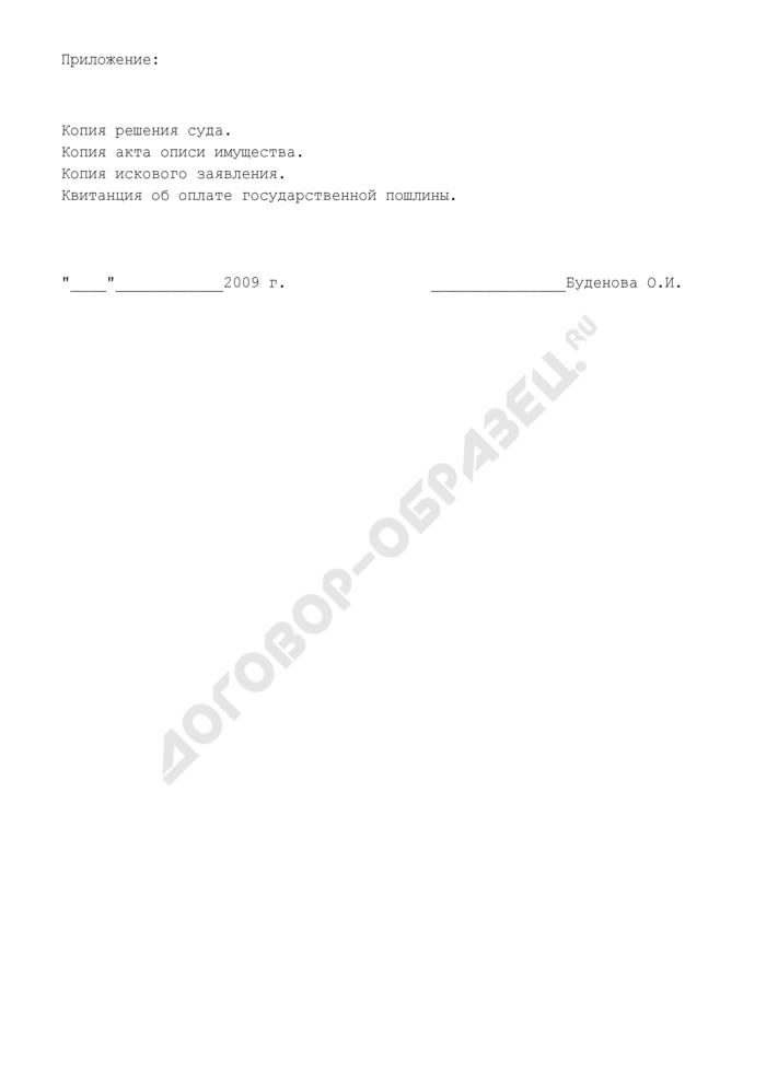 Исковое заявление об освобождении имущества из-под ареста (исключение из описи) (пример). Страница 2