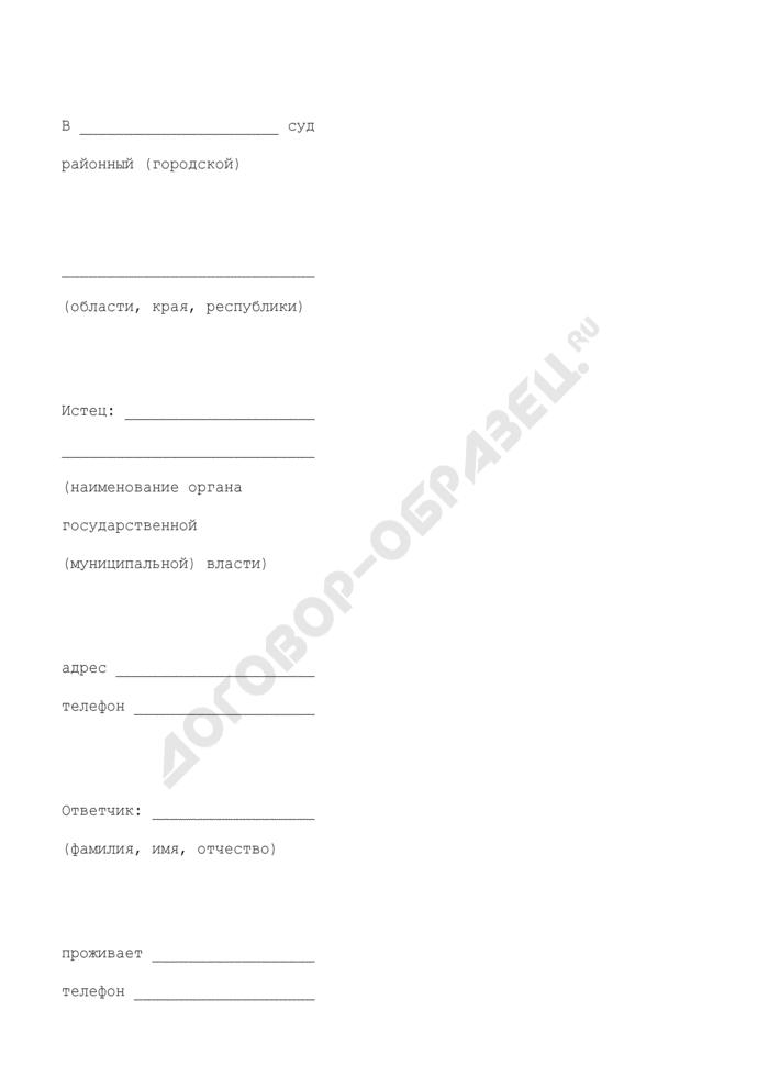 Исковое заявление о прекращении прав на земельный участок лица, не являющегося его собственником, в связи с использованием земельного участка не в соответствии с его целевым назначением и принадлежностью к той или иной категории земель. Страница 1