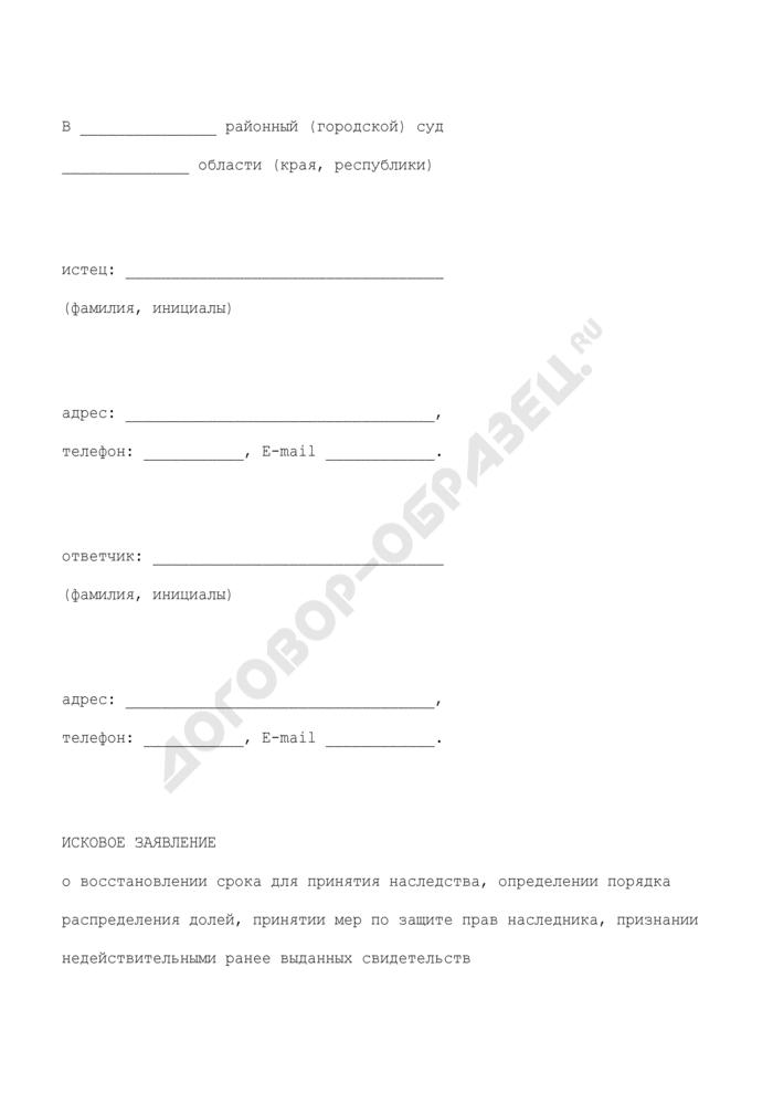 Исковое заявление о восстановлении срока для принятия наследства, определении порядка распределения долей, принятии мер по защите прав наследника, признании недействительными ранее выданных свидетельств. Страница 1