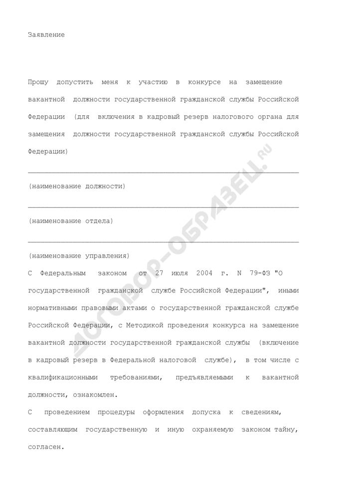 Заявление к участию в конкурсе на замещение вакантной должности государственной гражданской службы Российской Федерации. Страница 2