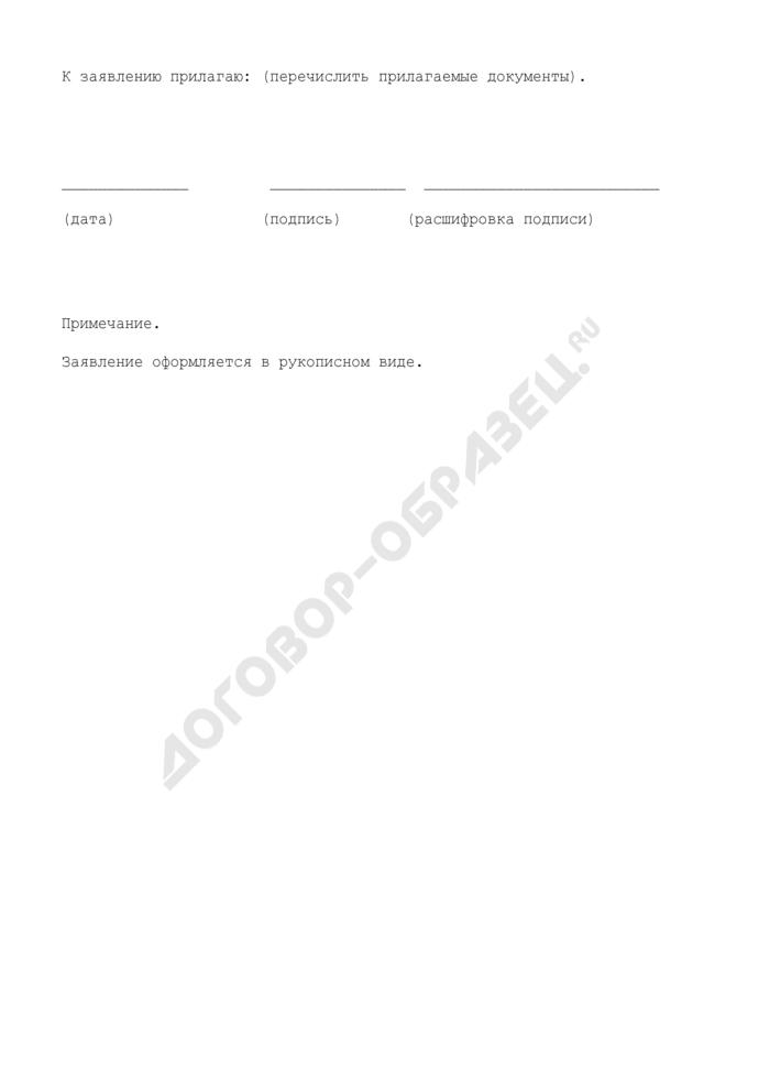 Заявление к участию в конкурсе на замещение вакантной должности государственной гражданской службы Российской Федерации. Страница 3
