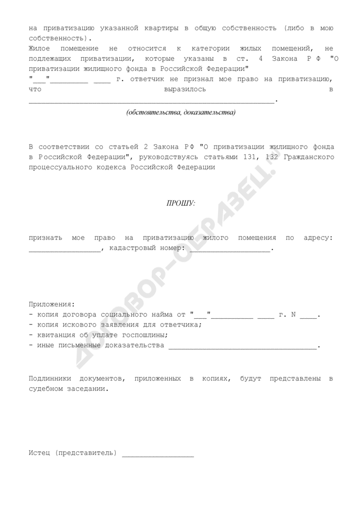 Исковое заявление о признании права на приватизацию жилого помещения. Страница 2