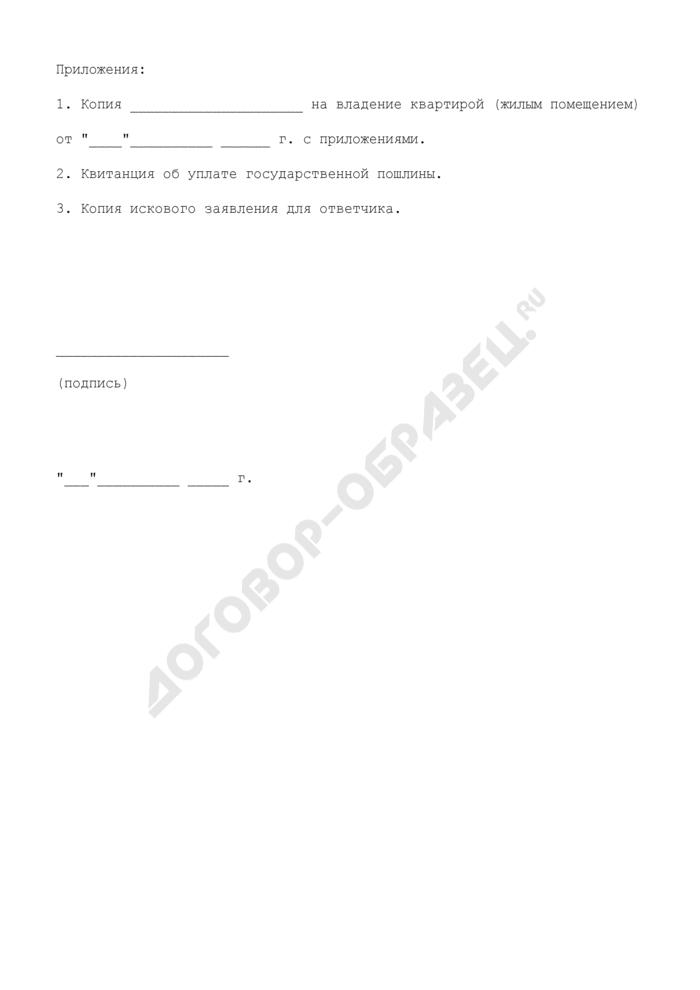 Исковое заявление о признании права собственности на жилое помещение. Страница 3