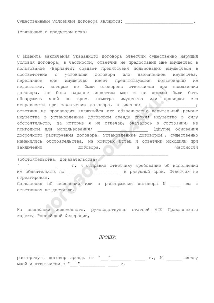 Исковое заявление арендатора о расторжении договора аренды. Страница 2