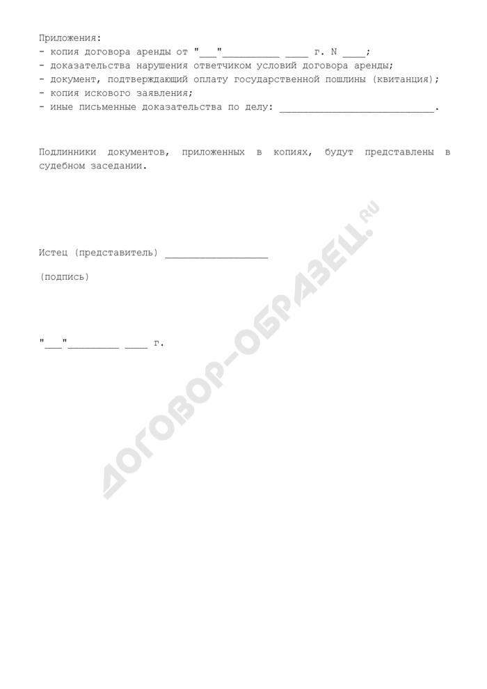 Исковое заявление арендатора о расторжении договора аренды. Страница 3