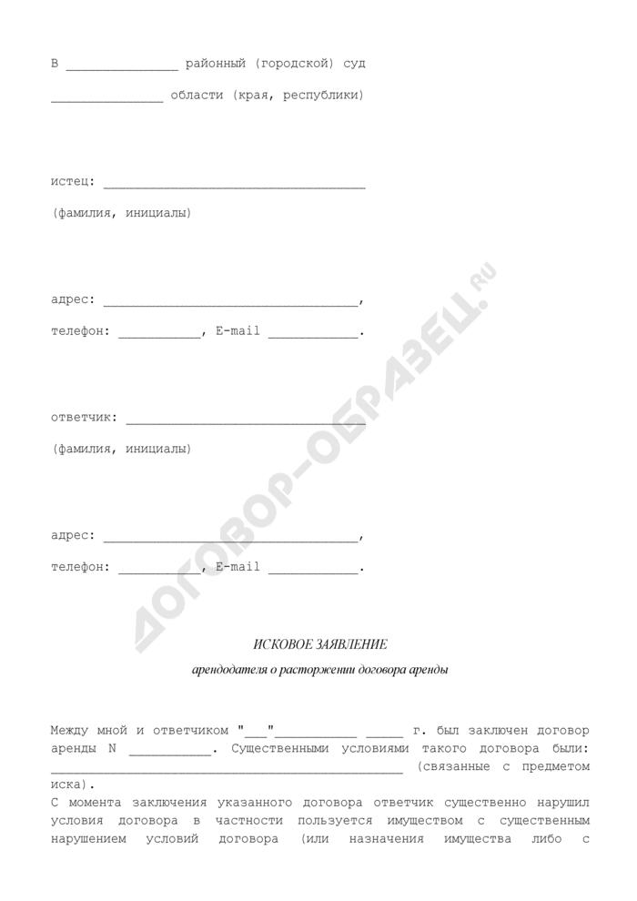 Исковое заявление арендодателя о расторжении договора аренды. Страница 1