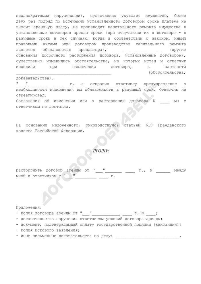 Исковое заявление арендодателя о расторжении договора аренды. Страница 2