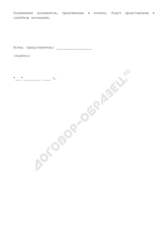 Исковое заявление арендодателя о расторжении договора аренды. Страница 3